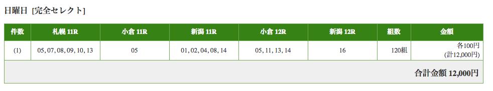 スクリーンショット 2016-09-04 12.19.58