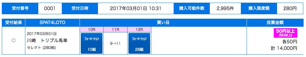 スクリーンショット 2017-03-01 10.32.02