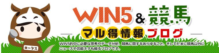 WIN5&競馬マル得情報ブログ!